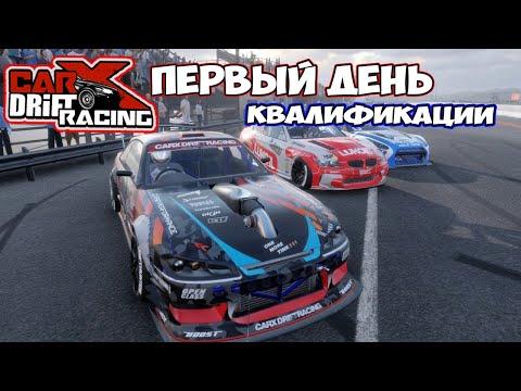 Первый день квалификации Carx Drift Racing Online