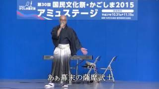 第30回国民文化祭 かごしま2015 アミュステージ 「西郷隆盛~あぁ幕末の...