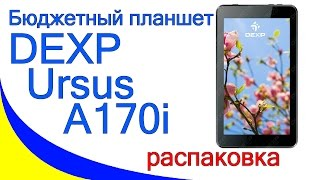 Планшет DEXP Ursus A170i JOY. Розпакування.