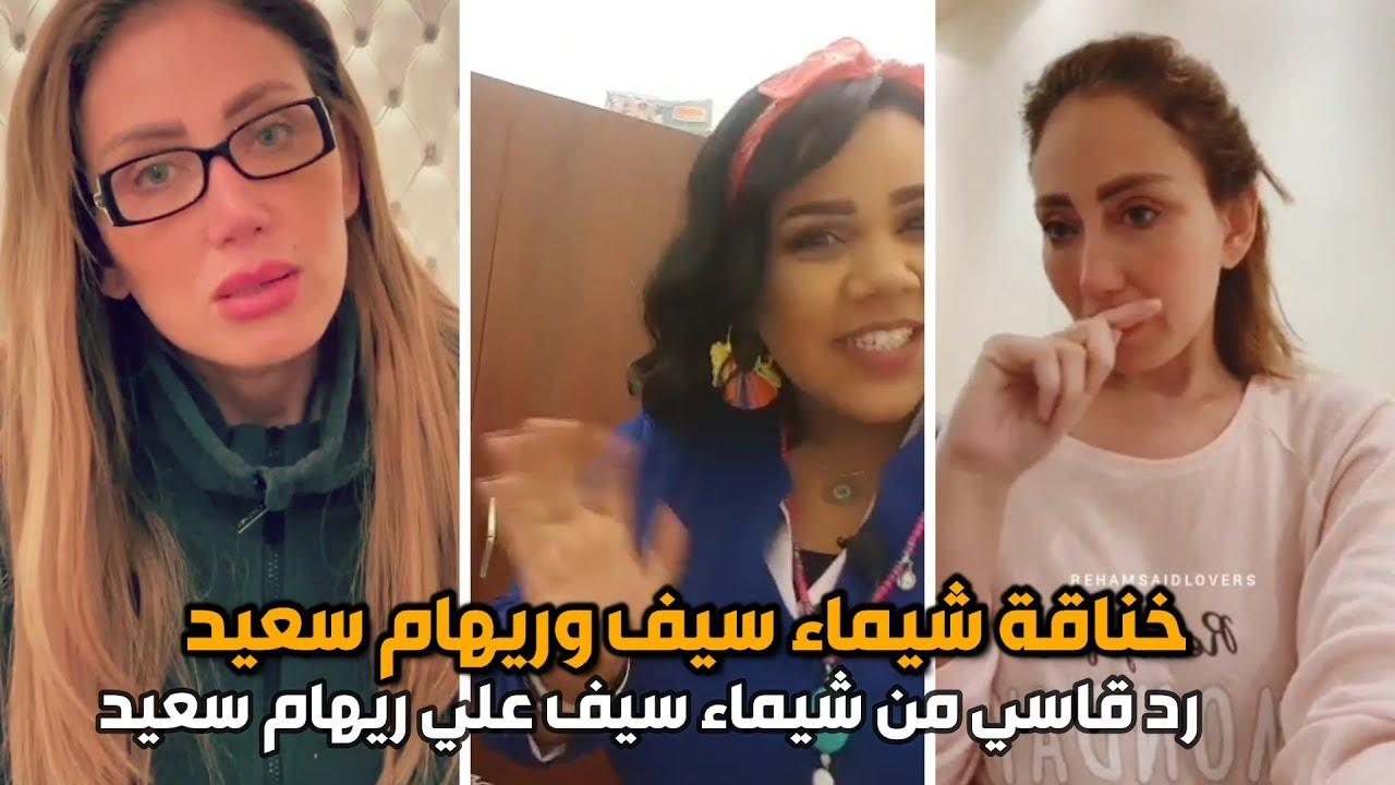 خنـ.اقة شيماء سيف وريهام سعيد بسبب هذا الفيديو ورد قاسي من شيماء سيف علي ريهام سعيد