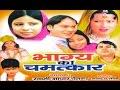 Download भाग्य का चमत्कार    Bhagya Ka Chamatkar    Swami Adhar Chaitanya    Hindi Kissa Lok Katha MP3 song and Music Video