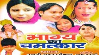भाग्य का चमत्कार || Bhagya Ka Chamatkar || Swami Adhar Chaitanya || Hindi Kissa Lok Katha