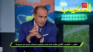 #اللعيب | على ماهر : لا أعتقد أن طاهر محمد قادر على قيادة هجوم الأهلى