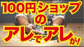 『キャンプ 道具』100均のアレで蚊取線香台が!