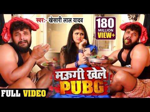 #Video - मउगी खेले PUBG | Khesari Lal Yadav , Chandani Singh | Maugi Khele PUBG | Bhojpuri Song 2020