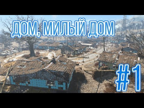 FallOut 4. Дом, милый дом. #1