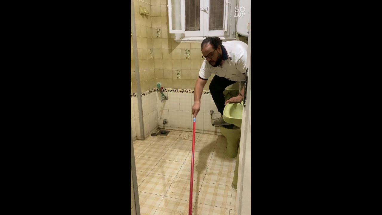 لما تفكر تنضف الحمام اول مره في حياتك