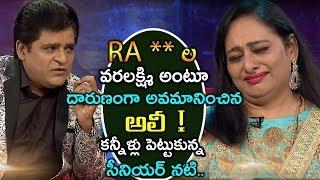 Comedian Ali Insulted Senior Actress Varalakshmi || Celebrity Updates || Telugu Full Screen