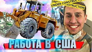 Моя работа  в США / Строительство в Америке