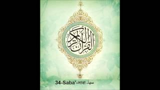 Surah Saba 34 Mishary Al Afasy | Bangla Audio Translation