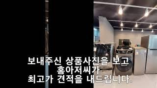 대구.경북 중고가전의 대표 홍아저씨중고가전가구 간단매입…