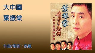 大中國 - 葉振棠
