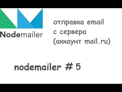 Nodemailer #5. Отправка Email с сервера.