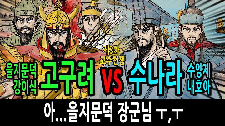 [팩 한국사 69회] 제3차 고구려 수나라 전쟁 feat 아..을지문덕 장군님