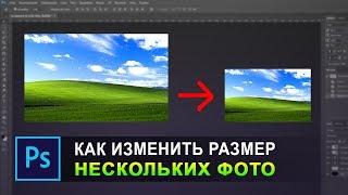 как изменить размер нескольких фотографий сразу в фотошопе