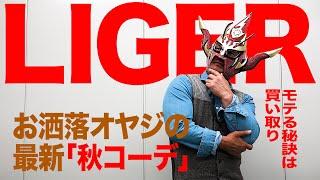【雑談見て!】ライガー改め、オシャレイガー誕生!ジャージばかりの自分と決別!