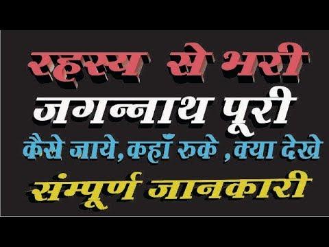 Jagannath puri temple Odisha complete travel guide in hindi