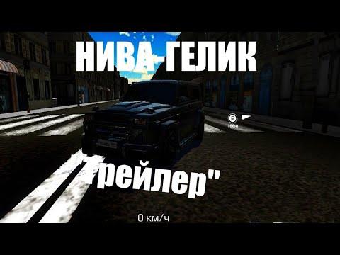 """Трейлер """"Гелик"""" (Russian Rider Online) Mp3"""