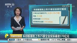[中国财经报道]科创板首批上市25家企业实际募资370亿元| CCTV财经