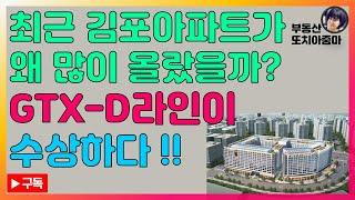 최근 김포아파트가 왜 많이 올랐을까? GTX-D라인 수…