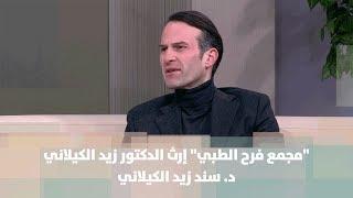 """""""مجمع فرح الطبي"""" إرث الدكتور زيد الكيلاني  - د. سند زيد الكيلاني"""