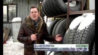 видео Регламент смены автомобильных шин с летних на зимние