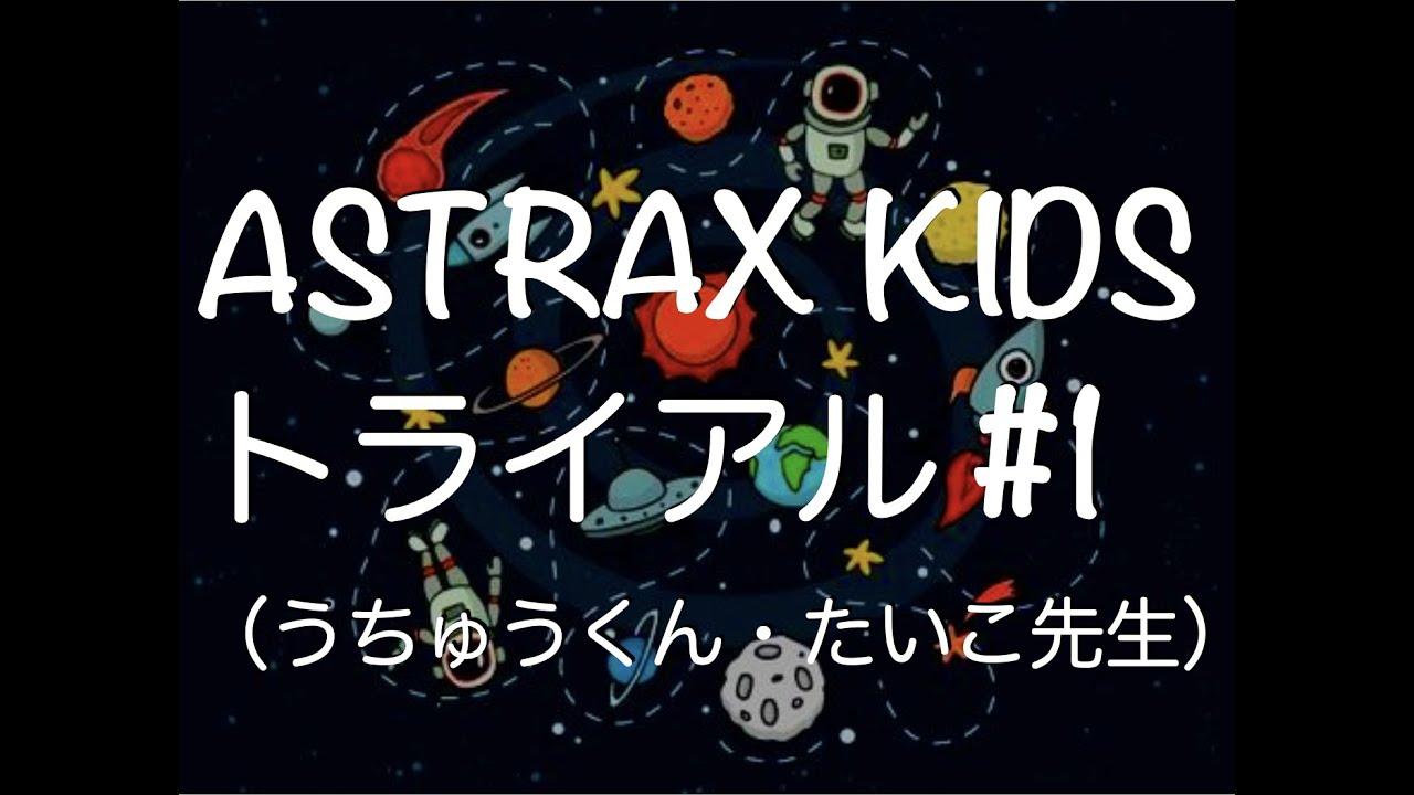 ASTRAX KIDS 1回目(うちゅうせんをぬっちゃおう&ガイダンス)を開催しました。
