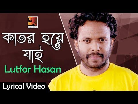 Kator Hoye Jai | by Lutfor Hasan | Bangla Song 2017 | Lyrical Video | ☢☢Official☢☢