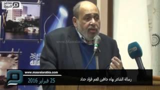 مصر العربية | رسالة الشاعر بهاء جاهين للعم فؤاد حداد