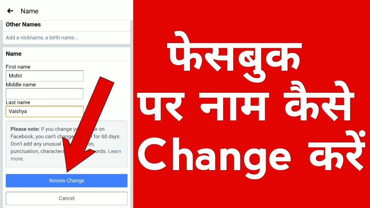 Facebook par naam kaise change kare | Facebook par naam kaise badle | How to change Facebook name
