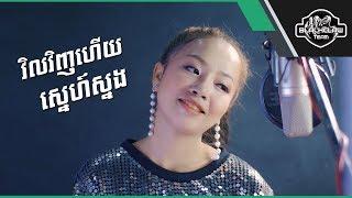 វិលវិញហើយស្នេហ៍ស្នង - តន់ ច័ន្ទស៊ីម៉ា | Vil Vinh Hery Snae Snong - Ton Chanseyma