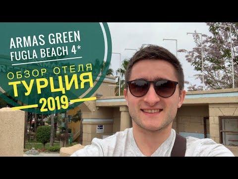 Экономичный семейный отель-Armas Green Fugla Beach 4* Турция 2019