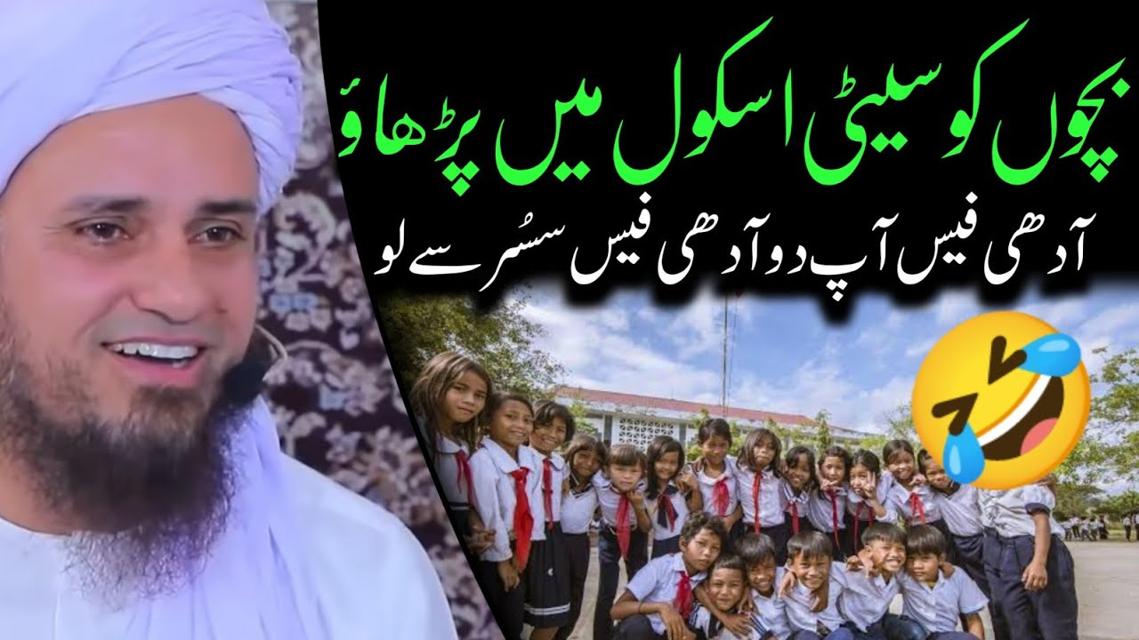 City school main admission   #Shorts   Mufti Tariq Masood   @Islamic YouTube