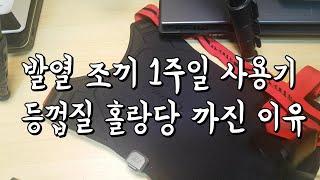 뉴지로 발열조끼 1주일 사용 후기 -방한용품- 추천