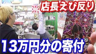 過去一のもろたでぇー!13万円分のカードを寄付したら店長が天に拳を突き上げたww