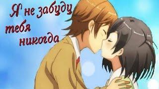 Ёто и Цукико  - Я не забуду тебя никогда