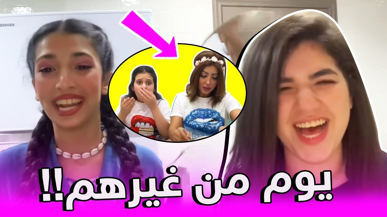 ميمي اشترت شاليه جديد والبنات تخانقو عالغرف Youtube