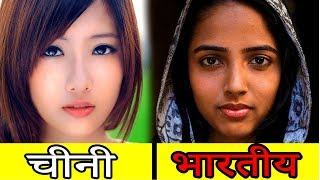 Chinese लोग Indian लोगों से अलग क्यों दीखते है | Why Chinese People Look Different From Indians