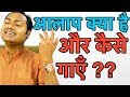 "आलाप क्या है और कैसे गाएँ ? What Is ""Alaap"" And How To Sing ? ""Indian Classical Music Lessons"""
