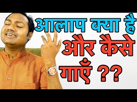 आलाप क्या है और कैसे गाएँ ? What Is Alaap and How To Sing ? Indian Classical Music Lessons