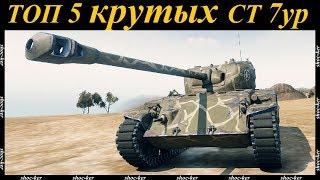 ТОП 5 лучших средних танков 7 уровня World of Tanks