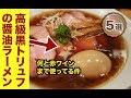 一度は食べたい東京の絶品醤油ラーメンランキングTOP5