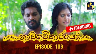 Nadagamkarayo Episode 109   ''නාඩගම්කාරයෝ''    21st JUNE 2021