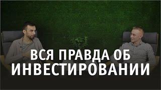 видео Инвест-про: все об инвестировании