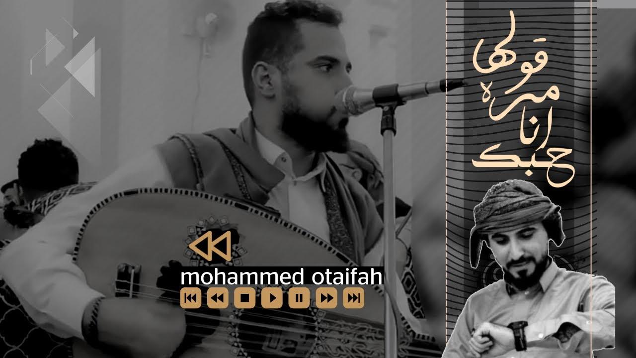 جديد 2020 محمد عطيفة | قولها مرة انا حبك جنون |