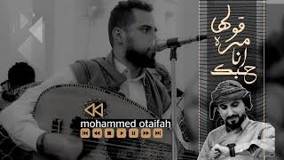 جديد 2020 محمد عطيفة   قولها مرة انا حبك جنون  