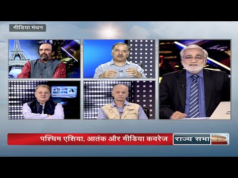 Media Manthan – West Asia, War against Terror & the News coverage