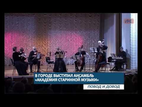 ПОВОД И ДОВОД. В городе выступил  ансамбль «Академия старинной музыки»
