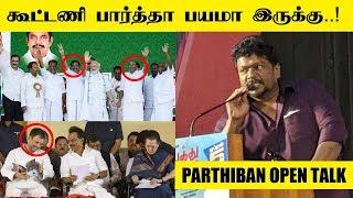Ellam Koottaniyum Parthaa Bayama Eruku – Parthiban Funny Speech | Kuppathu Raja Press Meet