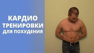 День 12. Кардиотренировки для похудения